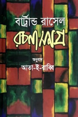 Bertrand Russell Rachana Samagra Samagra Part 1