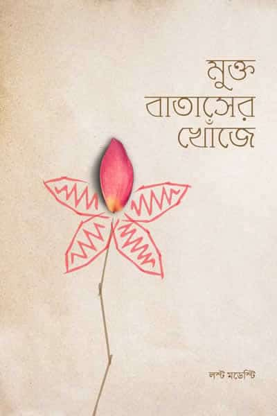 Mukto Bataser Khoje PDF Bangla Book Download