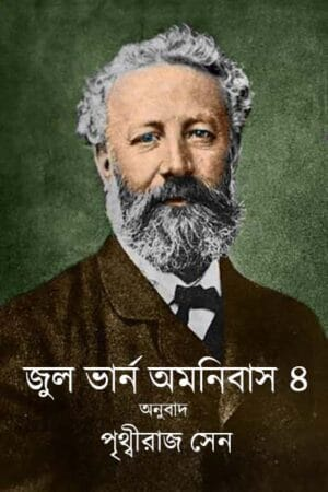 Jules Verne Omnibus 4