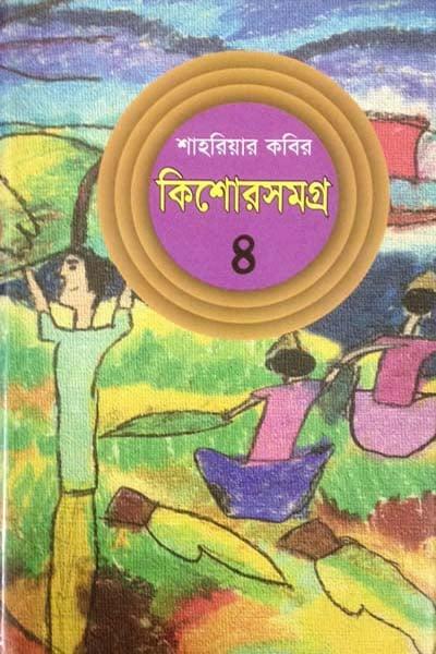 Kishor Samagra 4 PDF by Shahriar Kabir