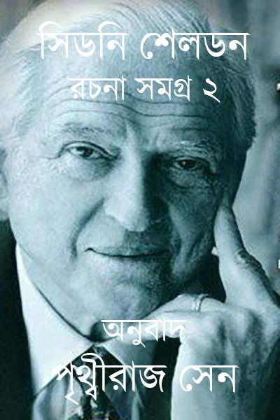 Sidney Sheldon Rachana Samagra 2