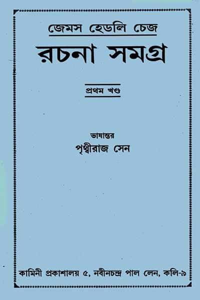 James Hadley Chase Rachana Samagra 1 PDF Book