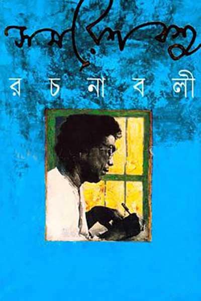 Samaresh Basu Rachanabali 5 PDF Book