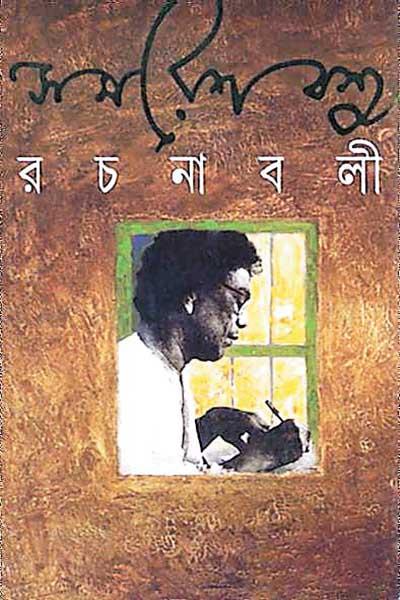Samaresh Basu Rachanabali 7 PDF Book