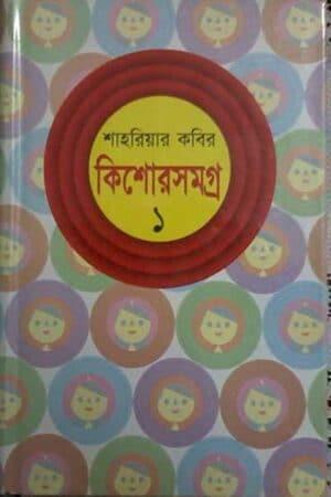 Kishor Samagra 1 PDF by Shahriar Kabir