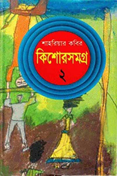 Kishor Samagra 2 PDF by Shahriar Kabir
