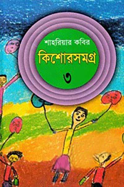 Kishor Samagra 3 PDF by Shahriar Kabir